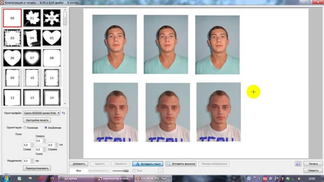 фото на паспорт в FastStone Image Viewer - YouTube
