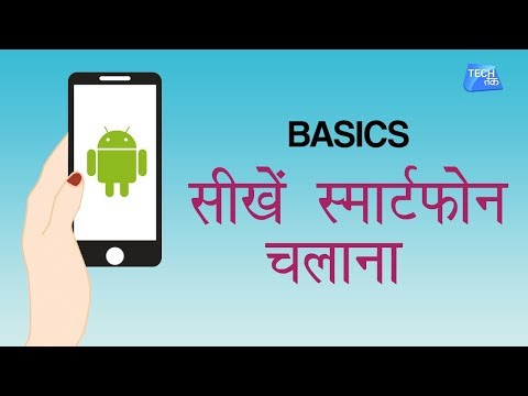 Learn How to Operate Your 1st Android Smartphone | Tech Tak