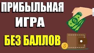 Alienswar - Игра с выводом реальных денег! Секрет быстрой окупаемости !