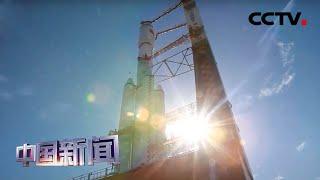 """[中国新闻] 新闻观察:""""天问一号""""登陆火星进入倒计时   CCTV中文国际"""
