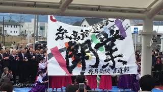 糸島高校前駅 新駅開業式典 JR九州 筑肥線 2019年3月16日
