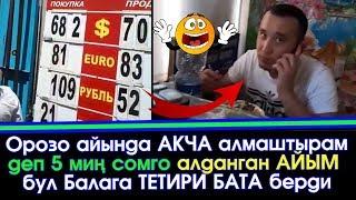 5 миң СОМГО алдайм ДЕП тетири БАТА алган Бала   Бишкек Ош базары   Элдик Роликтер