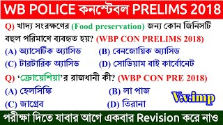 🔥WBP CONSTABLE PRELIMS 2018 PREVIOUS YEAR QUESTION PAPER WITH DETAIL SOLUTION