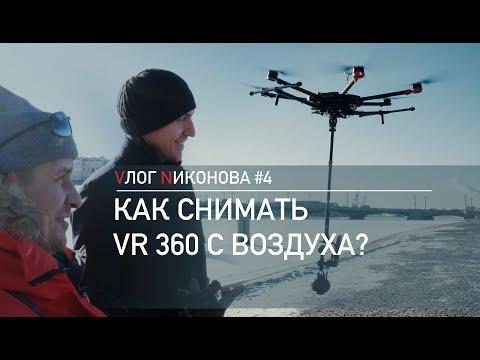 Как снимать видео 360 с воздуха?