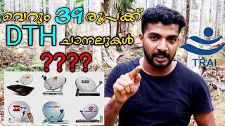 39 രൂപക്ക് DTH മലയാളം ചാനലുകൾ സത്യം അറിയണോ ?| New Trai Rules | DTH Malayalam trai Rules |Masterpiece