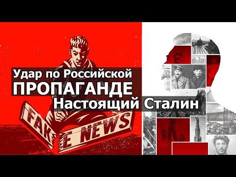 Настоящий Сталин! СМОТРЕТЬ ВСЕМ! УДАР ПО РОССИЙСКОЙ ПРОПАГАНДЕ !