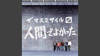 Imamadenandomo (album mix)