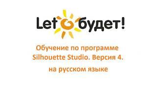 Обучение по программе Silhouette Studio версия 4.1.206.  Начало. На русском языке