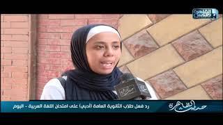 بكاء وغضب.. ردود أفعال طلاب الثانوية العامة حول امتحان اللغة العربية