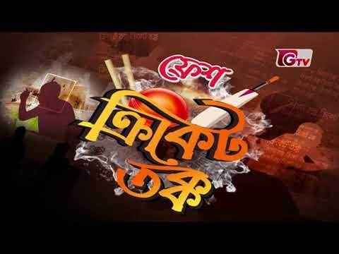 Cricket Tokko | ক্রিকেট তক্ক | Khulna Titans vs Rangpur Riders | Eliminator Match | BPL 2017