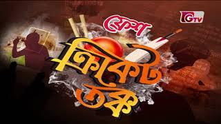 Cricket Tokko | ক্রিকেট তক্ক | Khulna Titans vs Rangpur Riders | Eliminator Match | BPL 2017 thumbnail