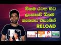 Quick Reload Dailog   Mobitel   Airtel   Hutch   Helakuru   Paymaster Sri lanka