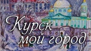 Курск   мой город