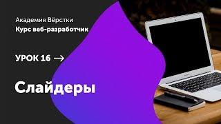 Урок 16. Слайдеры | Курс Веб разработчик | Академия верстки