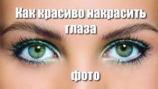 Как красиво накрасить глаза фото  Вечерний макияж