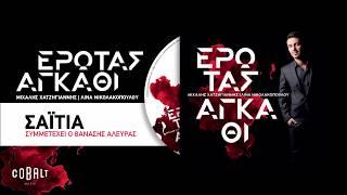 Μιχάλης Χατζηγιάννης Feat. Θανάσης Αλευράς - Σαϊτιά - Official Audio Release