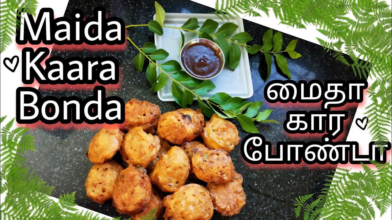 மைதா கார போண்டா Maida kaara Bonda recipe #Bonda #maidabonda #maidarecipes