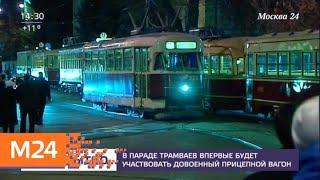 Смотреть видео Собянин пригласил москвичей на парад трамваев - Москва 24 онлайн
