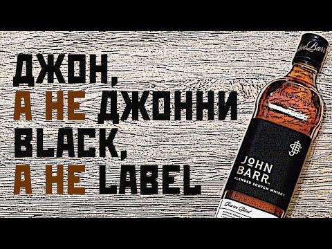 John Barr Reserve Blend. Обзор виски Джон Барр.