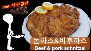 [비후까스][돈까스][슈니첼] 다 탄 감자와 함께먹는 …