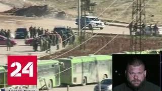 """Алеппо: за эвакуацией террористов наблюдает военный корреспондент """"Вестей"""""""