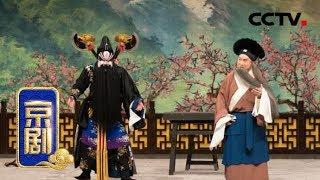 《中国京剧像音像集萃》 20190505 京剧《黑旋风李逵》 1/2| CCTV戏曲