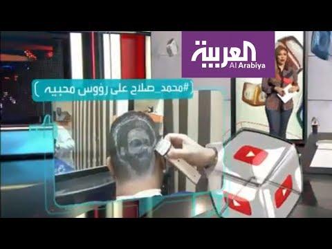 تفاعلكم : حلاق مصري يرسم وجه محمد صلاح على الرؤوس  - نشر قبل 3 ساعة