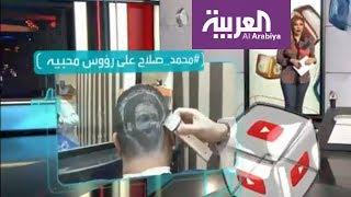 تفاعلكم : حلاق مصري يرسم وجه محمد صلاح على الرؤوس