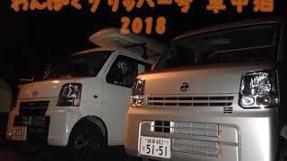 Nissan Nv100clipper 車中泊 スライドショー