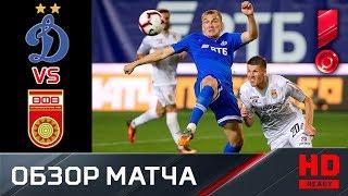 20.08.2018 Динамо - Уфа - 3:0. Обзор матча