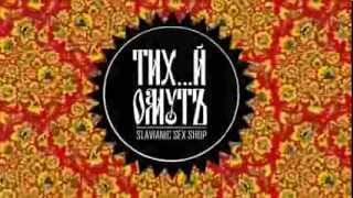 Секс шоп Тихий Омут 720р