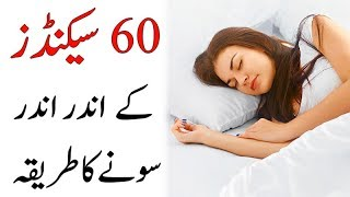 How to Fall Asleep in 60 Seconds | Hindi Urdu
