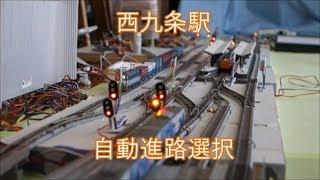 【鉄道模型】西九条駅を自動運転化してみた~進路別紹介編~ thumbnail