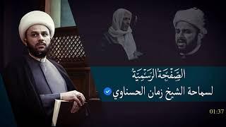 صوت الحسين الهادر بين الماضي والحاضر    ١٠    طور الشيخ محمد سعيد المنصوري