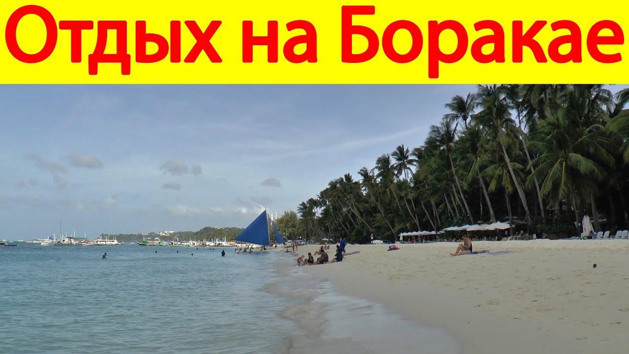 Отдых на Море - Пляж на Острове Боракай | туристический дом ваши лучшие путешествия и отдых