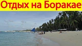Отдых на море - Пляж на острове Боракай - Массажный салон - Закат солнца + Цены