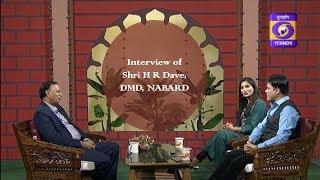 Interview of NABARD DMD on Doordarshan