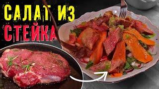 Острый салат с говядиной по рецепту ГОРДОНА РАМЗИ - готовим дома по - мишленовски!