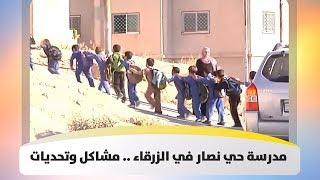 مدرسة حي نصار في الزرقاء .. مشاكل وتحديات