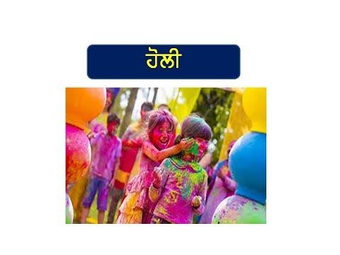 essay-on-holi-festival-in-punjabi-|-speech-on-holi-|-essay-on-holi-in-punjabi|-ਹੋਲੀ