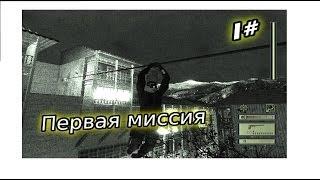 Прохождение  Splinter Cell | миссия 1 | Полицейский участок
