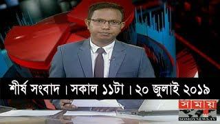 শীর্ষ সংবাদ | সকাল ১১টা  | ২০ জুলাই ২০১৯  | Somoy tv headline 11am | Latest Bangladesh News