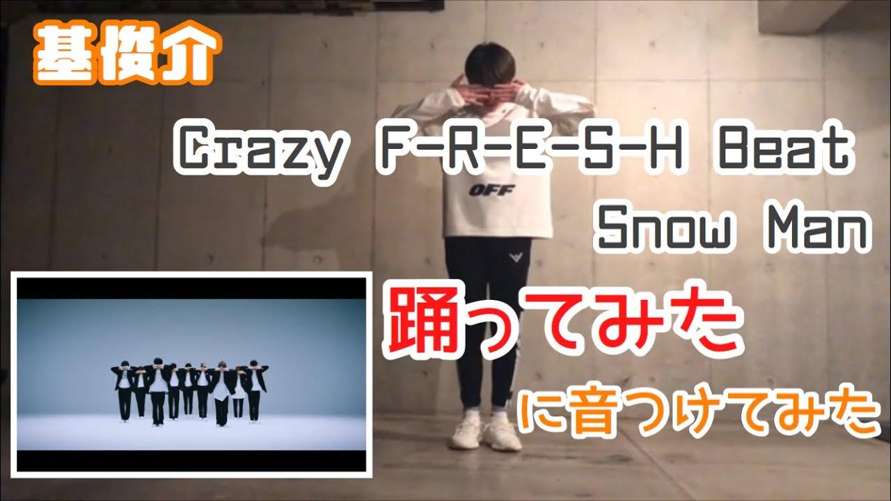 ISLANDTV】音つけてみた Snow Man 【基俊介】 - YouTube