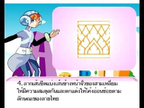 เขียนภาพลายไทย (ลายบัวคว่ำ บัวหงาย)