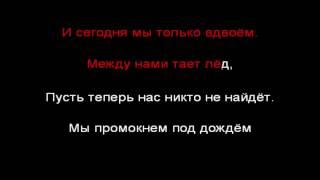 Грибы - Тает Лёд Караоке,Минус