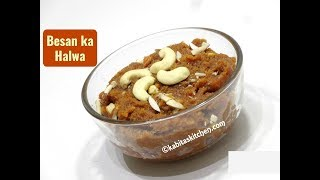Besan ka Halwa Recipe | बेसन का हलवा | How to make Perfect Besan Halwa | Dessert | kabitaskitcen