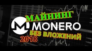 Майнинг криптовалюты Монеро в браузере . Вывод средств.Как заработать в интернете без вложений 2018