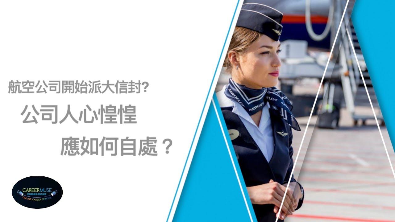 職業靈感 : 僱員支援啟導系列 - 航空旅遊從業員如何著手轉行?  - 1