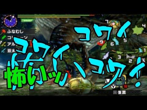 【MHX】お魚ビチビチ!?水竜ガノトトス ★4緊急クエスト ふなむし×モンハン