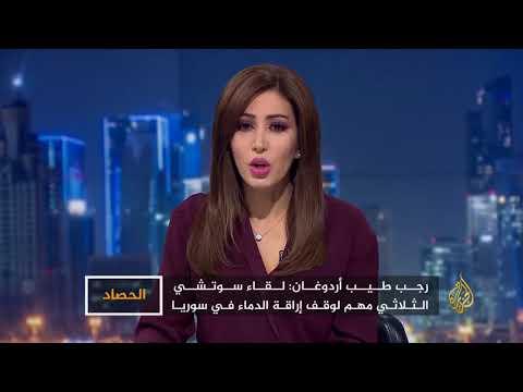 الحصاد- سوريا-قمة سوتشي.. أرضية الحوار الموسع  - نشر قبل 11 ساعة